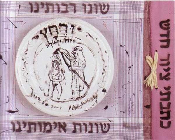 יאיר גרבוז, מודרני אני לפניך, 2007. אקריליק, צבע ספריי, סופרלק, עיפרון, צלחת עץ, מטפחת וחוט על דיקט