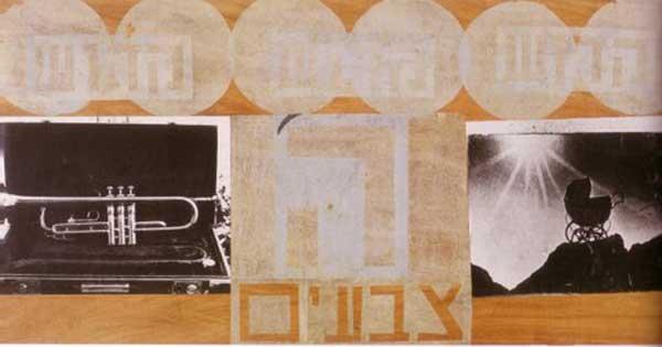 מיכל נאמן, יהווה, צבעים, 1976. נייר ותצלומים על דיקט
